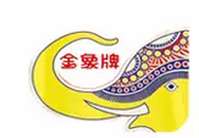 金象Golden Elephant